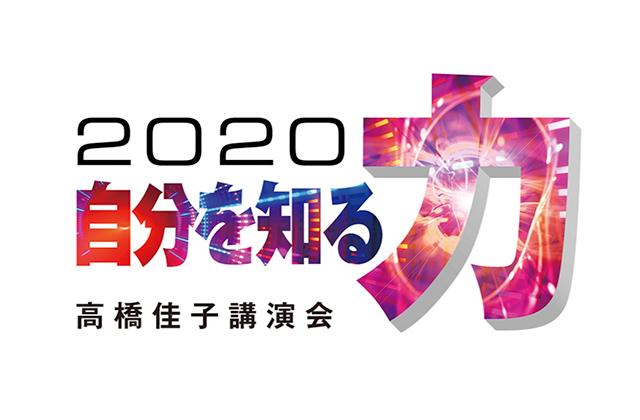 2020高橋佳子講演会