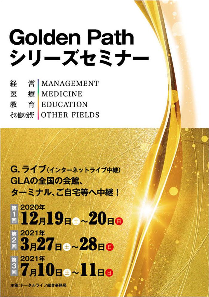 Golden Pathシリーズセミナー