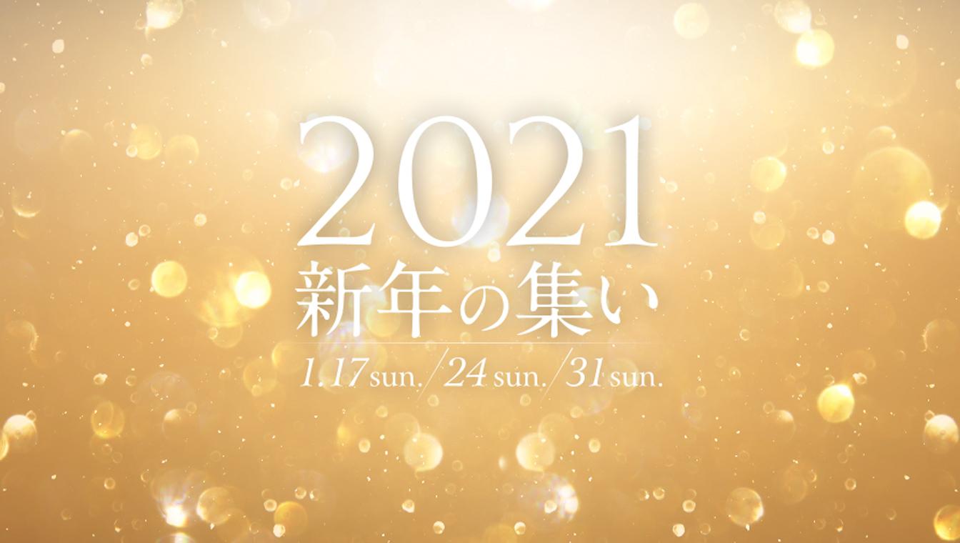2021新年の集い